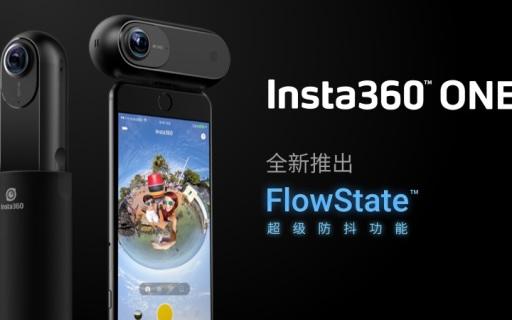 让视频更流畅,Insta360 ONE推出FlowState超级防抖功能