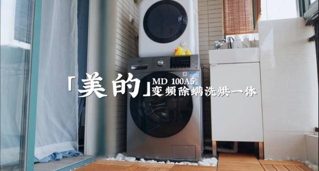 京品評測丨大容量不占地,輕松祛漬還能去異味:洗烘一體讓你天天穿新衣!