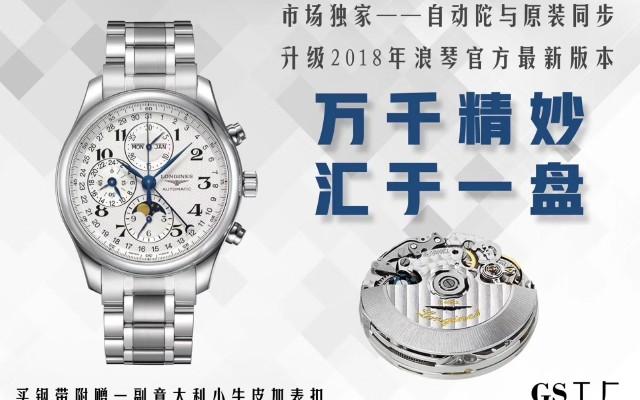 一品說表:GS廠浪琴名匠月相八針腕表細節對比測評