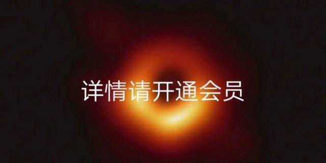 人类首张黑洞照片发布!半小时后?#30452;?#36825;届网友玩坏了…