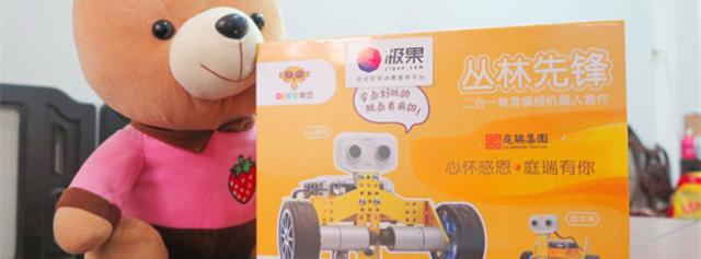奥豆丛林先锋编程机器人让小孩子也能做编程大师