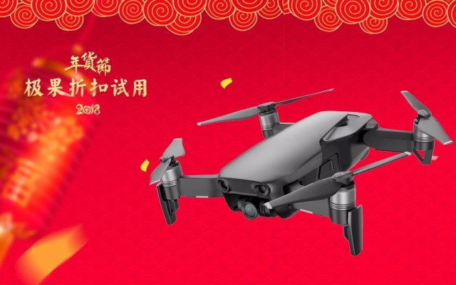 "【年貨節】大疆 ""御""Mavic Air無人機"