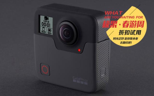 【春游周】GoPro Fusion全景相機