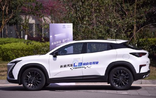 長安正式發布量產L3級自動駕駛系統,自動駕駛時代來了!