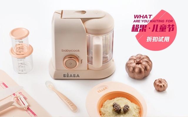 【兒童節】BEABA babycook嬰兒輔食機