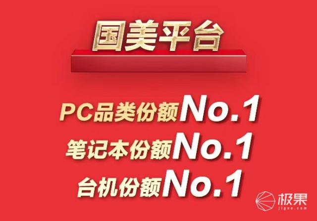 「事儿」618大捷!联想收获多项PC产品销冠,全新零售模式成绩斐然