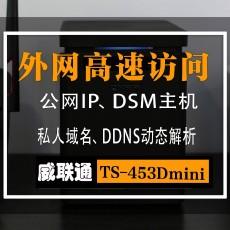 個人域名及DDNS:威聯通TS-453Dmini外網訪問配置