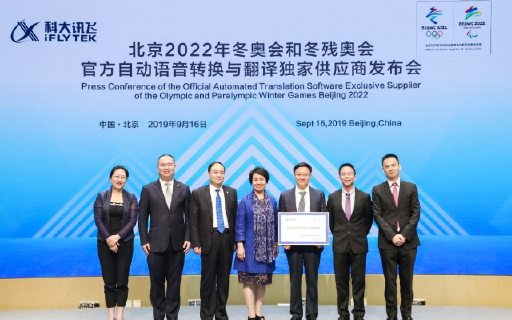 ?科大訊飛成為北京2022年冬奧會和冬殘奧會官方自動語音轉換與翻譯獨家供應商