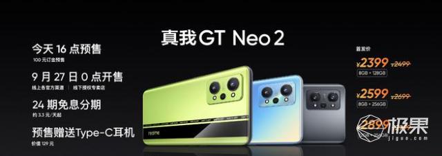 主打质价比!真我GTNeo2手机首发评测,怎么玩都不烫手?
