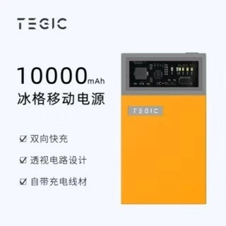 透明探索版TEGIC BLACK01 1000mah