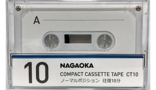 「新東西」復古磁帶回潮!日本Magaoka公司重新發布新產品
