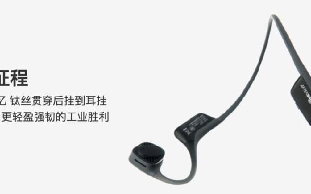 一根鈦絲聆聽世界--韶音骨傳導藍牙耳機AS650