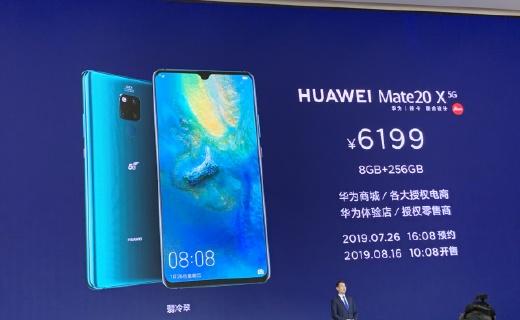 「新東西」快到飛起!華為發布業界首款雙模5G手機Mate 20 X 5G