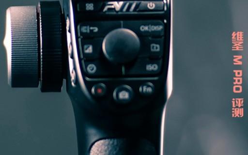 维圣VILTA-M pro:想进手机稳定器的可以试试
