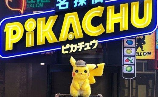 「新东西」皮卡丘真可爱!《名侦探皮卡丘》模型现身日本展会