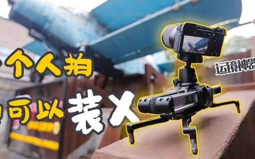 這款運鏡神器,讓你一個人旅拍也可以是裝X青年!
