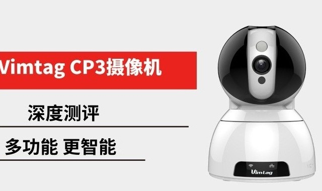 微目騰科Vimtag CP3攝像機深度評測:多功能,更智能