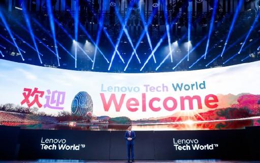 聯想Tech World 2019,全速推進數據智能時代的產業變革