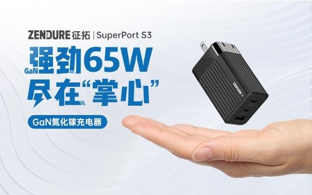 SuperPort S3 65W氮化镓充电头