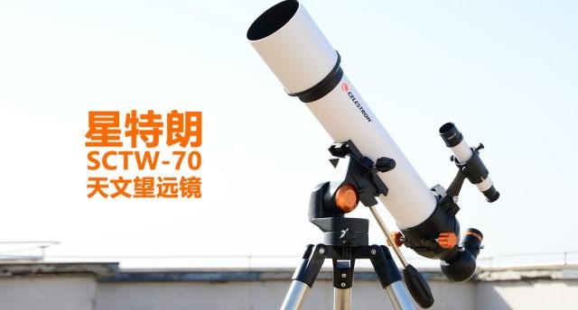 這是屬于年輕人的第一臺天文望遠鏡!據說還是雷軍同款!