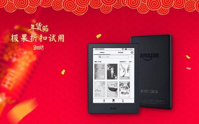 【年貨節】亞馬遜 Kindle X 咪咕閱讀器