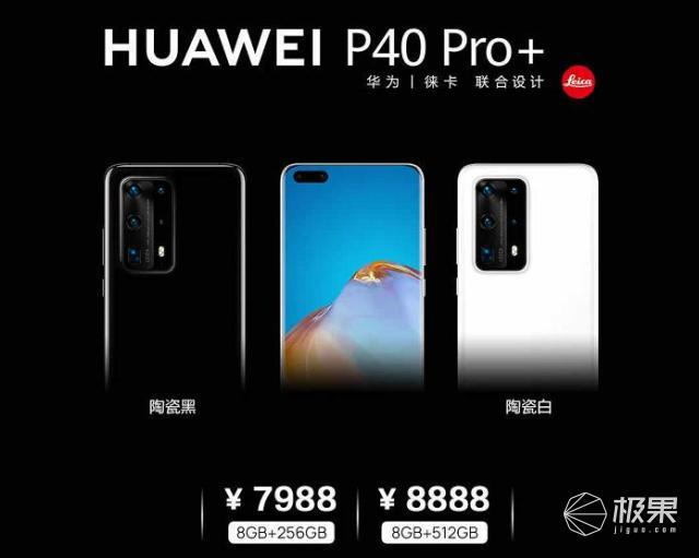 官宣!华为P50将于7月29日发布,有望首次搭载骁龙888!