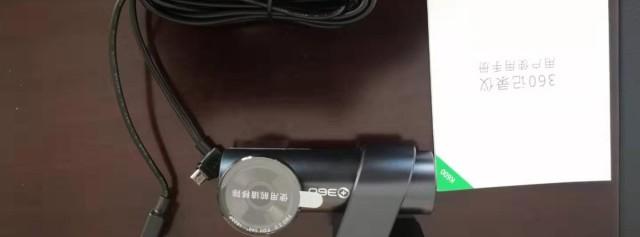 360行车记录仪manbetx万博体育平台报告