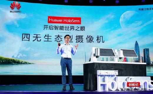 華為發布機器視覺下一代攝像機及2020年新品