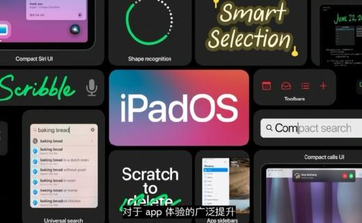 全新設計!iPadOS 14更新,支持手寫識別功能及來電彈窗