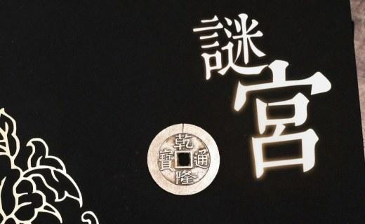 故宮又皮了,上線眾籌《謎宮·如意琳瑯圖籍》互動游戲書籍