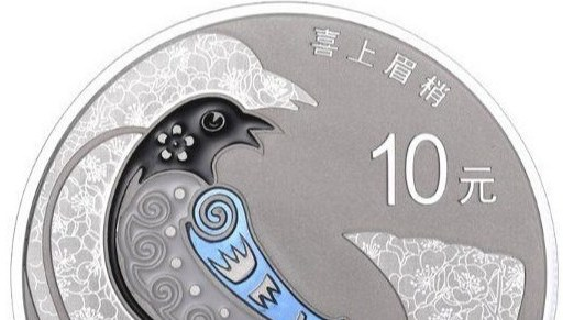 新东西 | 央行发行3万枚心形纪念币,货真价实超吸睛,还有多种规格随便挑