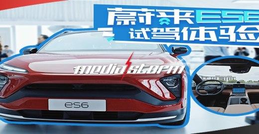 「体验」蔚来ES6体验:特斯拉Model3与奥迪S3车主