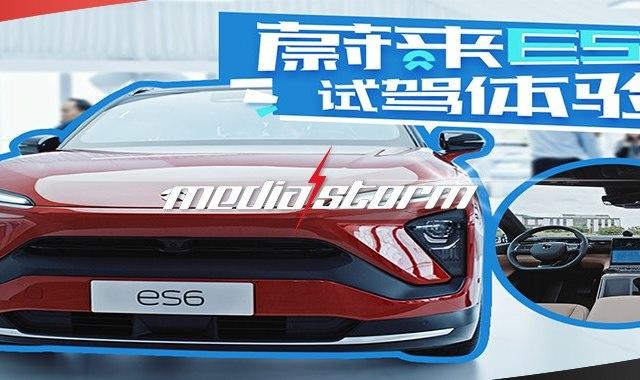 「體驗」蔚來ES6體驗:特斯拉Model3與奧迪S3車主