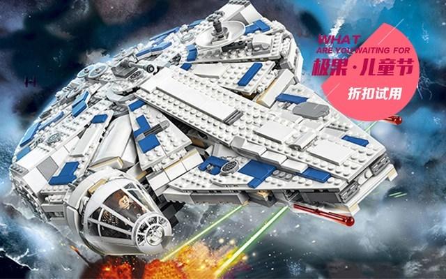 【兒童節】樂高星球大戰系列千年隼積木玩具