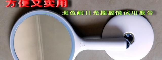 化妝搖搖鏡 方便又實用------裴色耐日光搖搖鏡試用報告