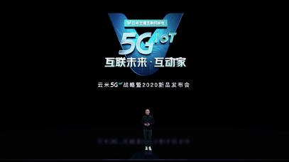 云米发布5G IoT战略新品  四大颠覆重新定义未来家