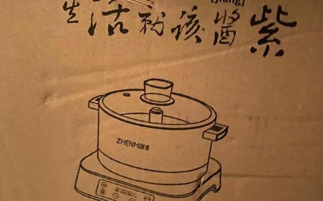 生活就该酱紫——臻米升降电火锅