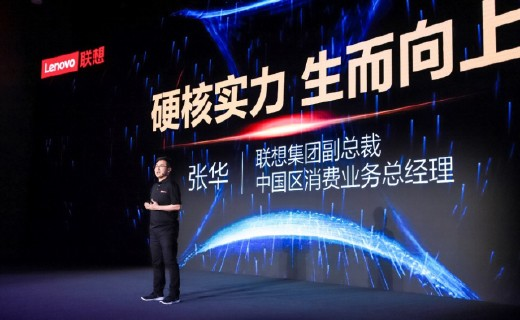 Z6 Pro领衔,联想发布多款新品,打造极致硬核用户体验