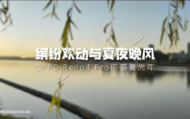 繽紛歡動與夏夜晚風,OPPO Reno4 Pro的盛夏光年