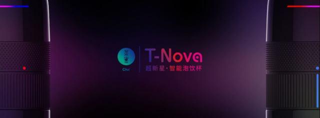 茶密T-Nova智能AI泡饮杯开箱&评测