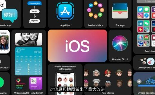 iOS 14更新!桌面級小程序來襲!這些功能將使iPhone變得更好用
