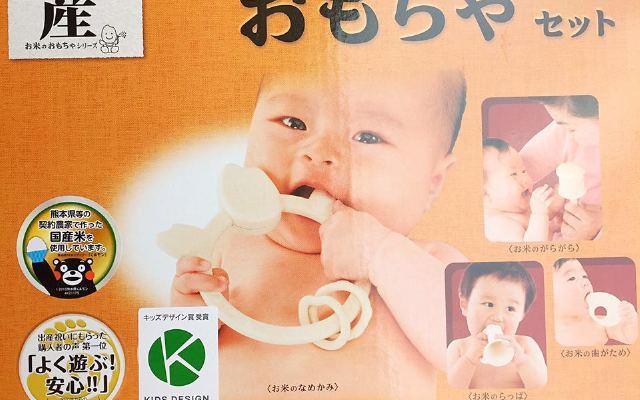 咬膠中愛馬仕,更是帶有米香味的兒童玩具!