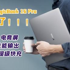 ?榮耀MagicBook 16 Pro太頂了