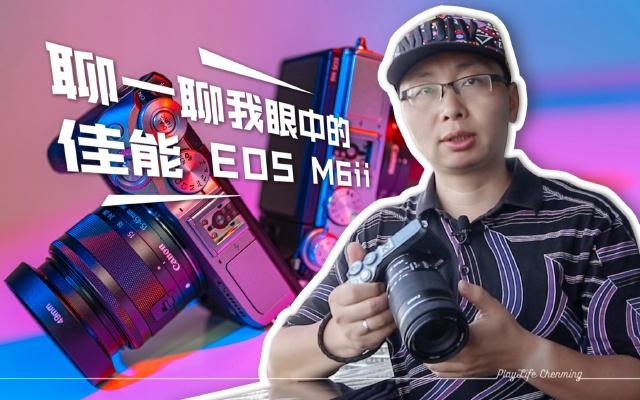 旅游博主在三亞聊一聊佳能最新EOS M6 ii微單相機