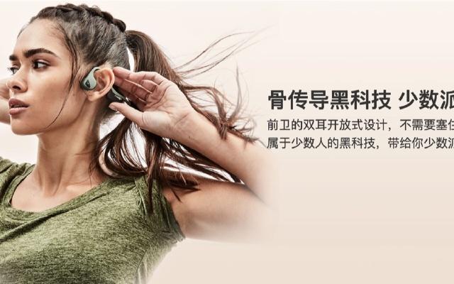 TREKZ AIR骨傳導藍牙耳機AS650 體驗