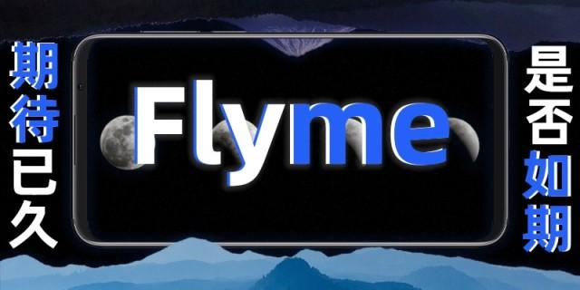 期待已久 是否如期?可能是全网最全的Flyme 8上手万博体育max下载