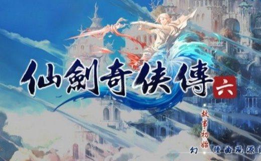 PS4版《仙剑奇侠传六》截图公布:定价203元,各平台已开放预售