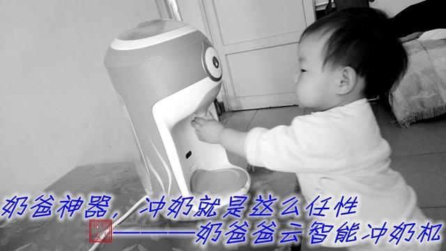 奶爸神器,沖奶就是這么任性:奶爸爸智能沖奶機體驗