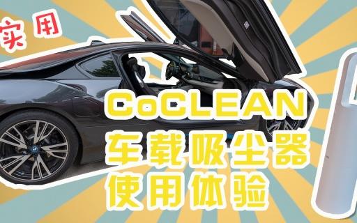 有了CoClean吸塵器,再也不用怕連續40天下雨