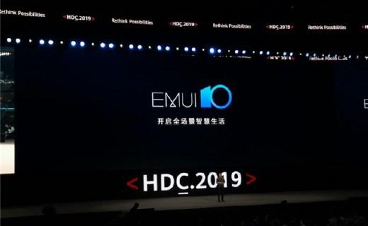 「新东西」华为EMUI10发布 下一代Mate系列首发搭载